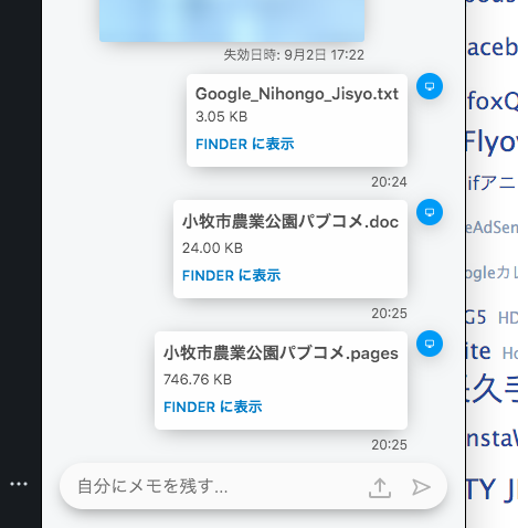 Opera Touchとの連携機能「Flow」でファイルの送受信が可能に! - 14:テキストやDoc、Pagesファイルもアップロード可能!