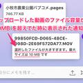 Photos: Opera Touch 1.11.0:Flowでファイルの送受信が可能に! - 26:アップしたファイルの容量が大き過ぎると言う通知