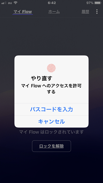 Opera Touch 1.11.0:FlowをTouch ID等でロックする事が可能! - 3(解除失敗)