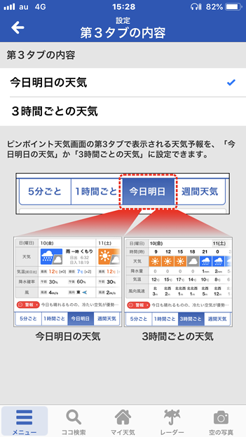 ウェザーニュースタッチ 5.1.0:「3時間ごとの天気」は設定で表示可能!