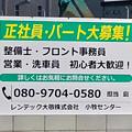 Photos: 小牧市本庄のゴルフ練習場「スコットハウス958」跡地に土木系レンタル企業? - 4