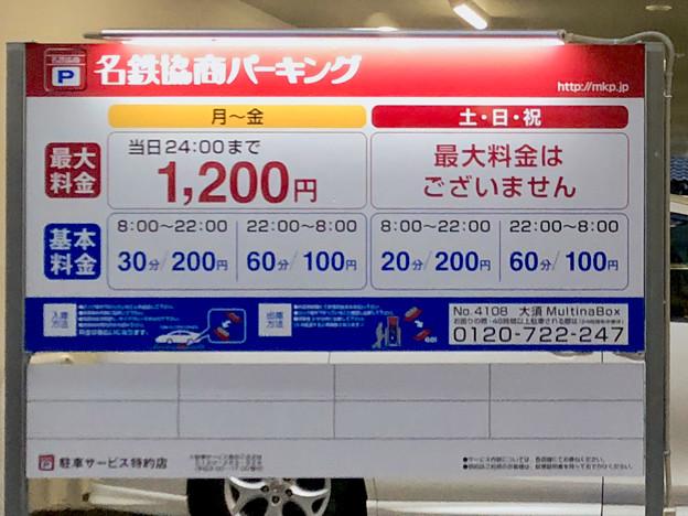 Photos: 大須中公設市場跡地にオープンしたばかりの商業施設「マルチナボックス」 - 3:1階に名鉄協商パーキング(時間表)