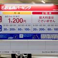 大須中公設市場跡地にオープンしたばかりの商業施設「マルチナボックス」 - 3:1階に名鉄協商パーキング(時間表)
