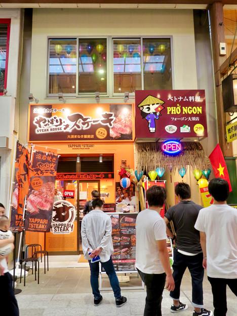 大須商店街:ステーキ屋の2階にもベトナム料理のお店がオープン - 1