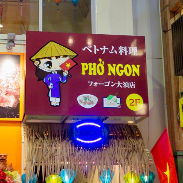 大須商店街:ステーキ屋の2階にもベトナム料理のお店がオープン - 2