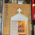 Photos: リニューアルしてた大須教会 - 3
