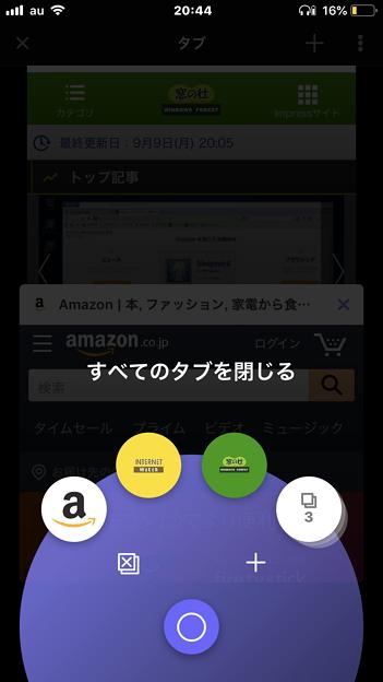 Opera Touch 1.11.0:タブ一覧ですべてのタブを閉じるFABメニュー