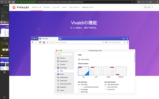 Vivaldi 2.8.1662.4:Mac版フルスクリーン時ウィンドウ上部の余白やボタンが表示されない仕様に! - 1:縦タブ時
