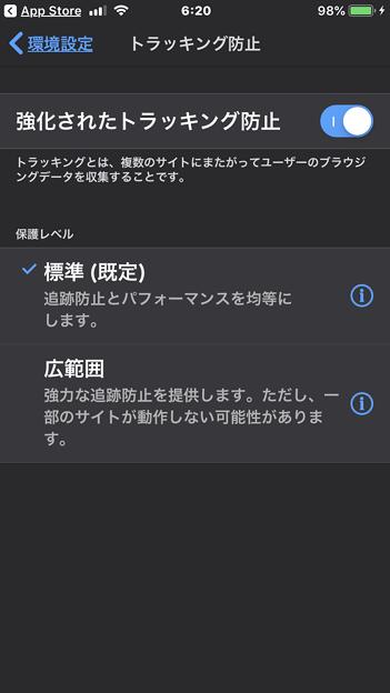Firefox for iOS 19.0:トラッキング防止機能の強化 - 1