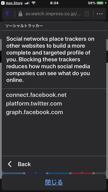 Firefox for iOS 19.0:トラッキング防止機能の強化 - 9(ブロックされる項目の詳細)