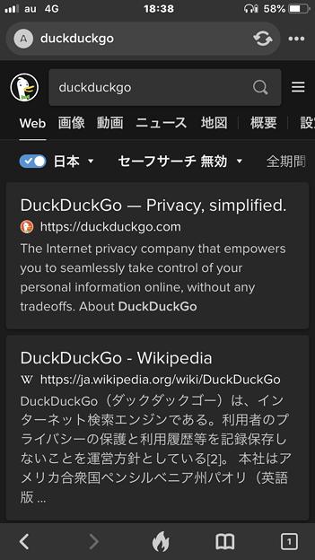 DuckDuckGo:設定でダークモードに変更可能 - 3