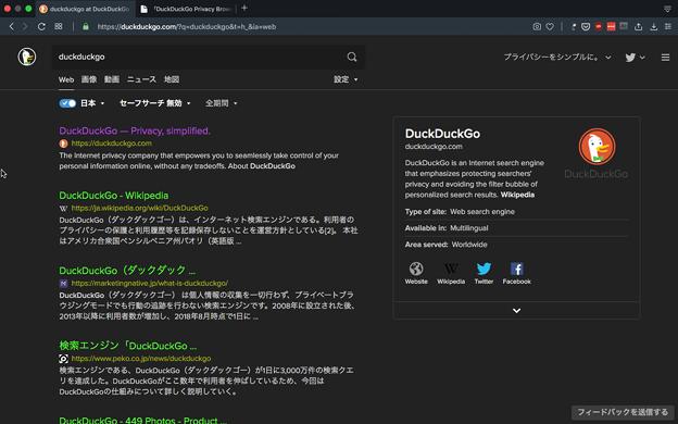 DuckDuckGo:PCサイトでも設定でターミナル表示に変更