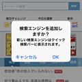 Firefox for iOS:検索エンジンの追加 - 1