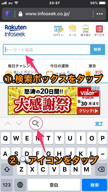 Firefox for iOS:検索エンジンの追加 - 2