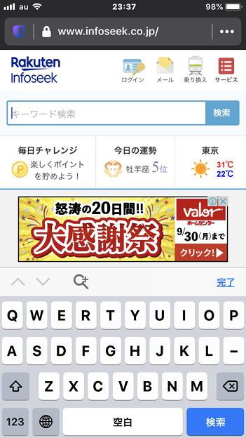 Firefox for iOS:検索エンジンの追加 - 3