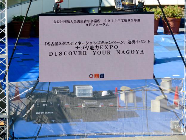 閑散としてた「ナゴヤ魅力EXPO」 - 2