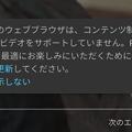 Vivaldi 2.8.1664.32:AmazonプライムビデオでHDビデオが制限