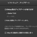 macOS Mojave:Safari 13.0のみのアップデート