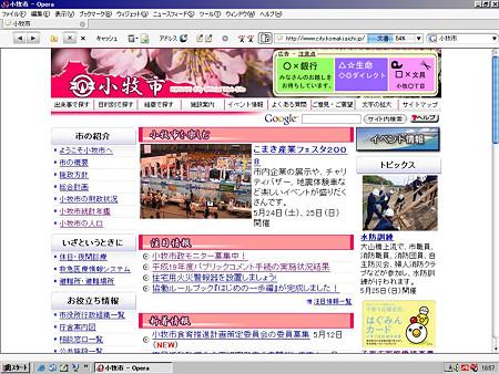 小牧市公式サイトの広告設置案(修正)