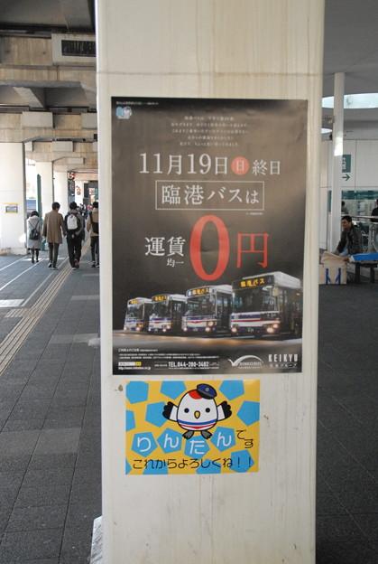 川崎鶴見臨港バス創立80周年記念、全線運賃無料デー実施!