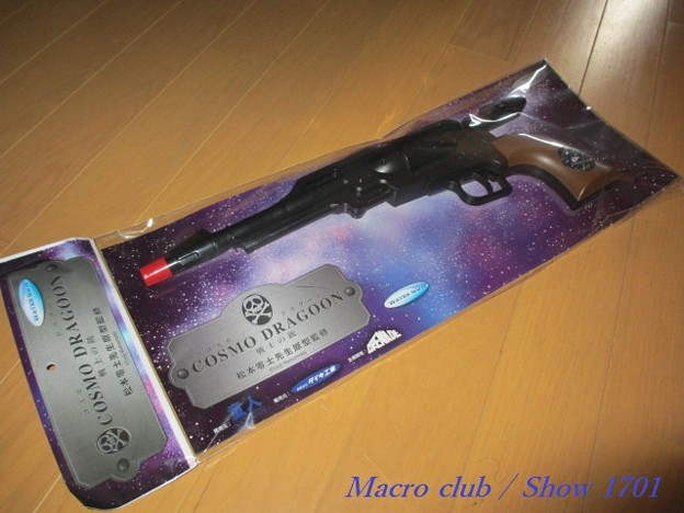 戦士の銃・コスモドラクーン