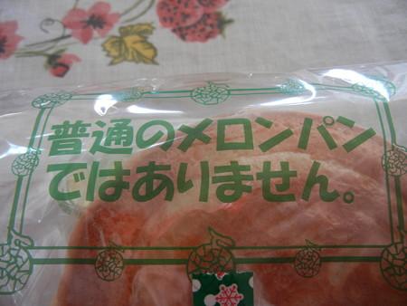 普通のメロンパンではありません?