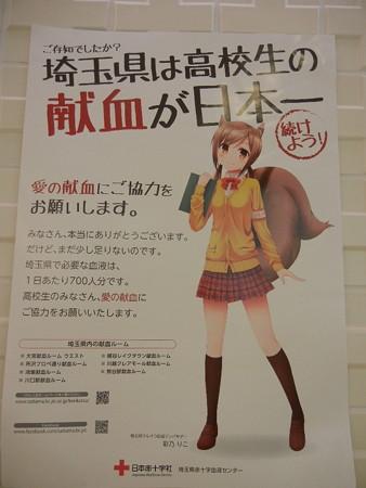 埼玉県は高校生の献血が日本一!