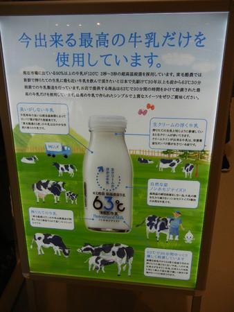 今できる最高の牛乳だけを使用しています