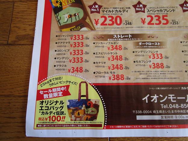 カルディのエコバックが100円!