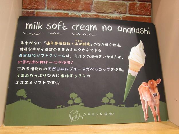 ミルクソフトクリームのおはなし