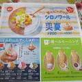 Photos: かき氷とシロノワール爽夏