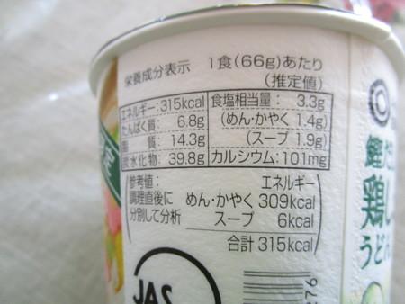 鰹だしの旨み 鶏しお柚子うどん 材料