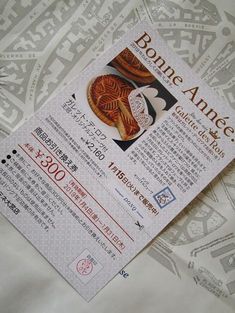 商品の引換券300円分