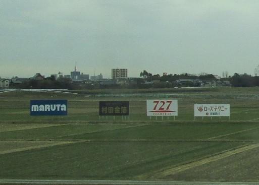 新幹線から見た看板