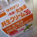 Photos: タカナシ 特選北海道純生クリーム35 200ml
