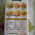 Photos: 創味のだしまろ酢 レシピ