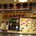 Photos: エキュート東京店の小岩井農場