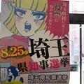 Photos: 埼玉県知事選挙タイアップポスター