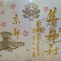 京都中京区 式内隼神社