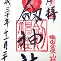 福井鯖江 劔神社