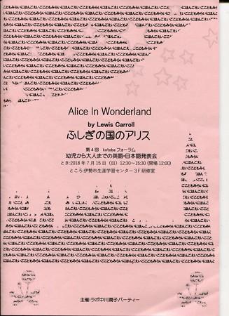 kotobaフォーラム冊子表紙