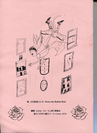 kotobaフォーラム冊子裏表紙