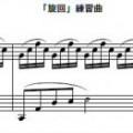 写真: 「旋回」練習曲