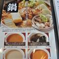 Photos: 籠乃鶏大山 2014.05 (10)