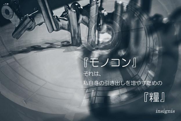 Photos: 『モノコン』それは…