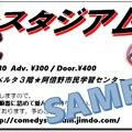 コメスタ205 Ticket Sample?