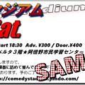 コメスタ206 Ticket Sample?
