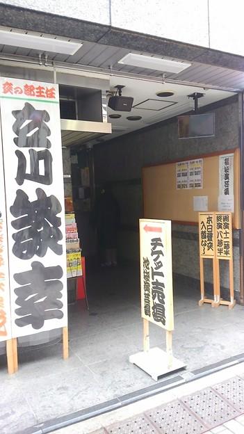 池袋演芸場  '19.03.06.Wed
