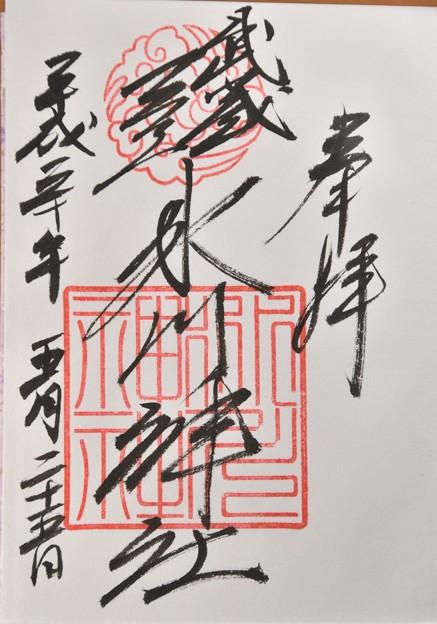 武蔵一宮氷川神社 御朱印