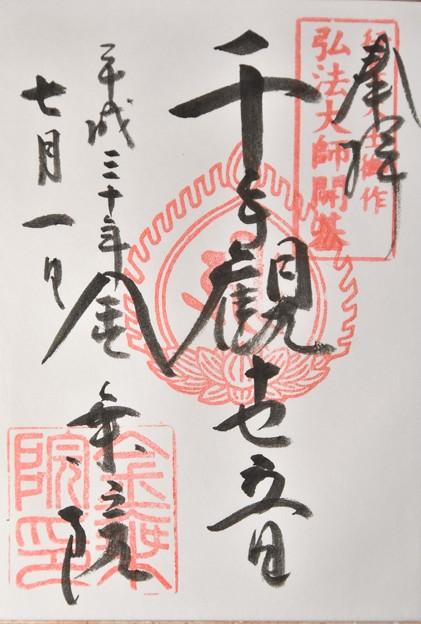 山口観音(金乗院)